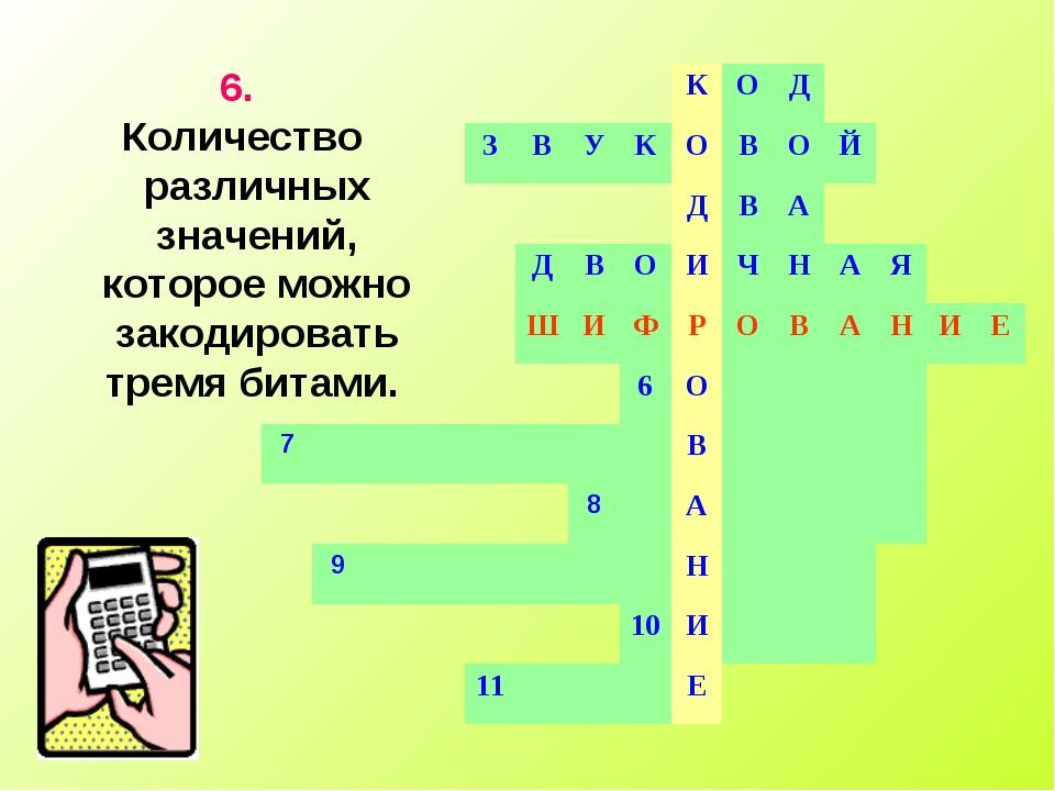 6. Количество различных значений, которое можно закодировать тремя битами....