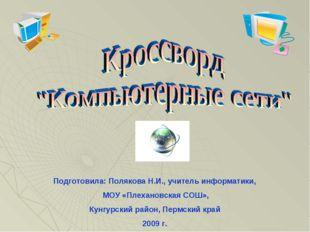Подготовила: Полякова Н.И., учитель информатики, МОУ «Плехановская СОШ», Кунг