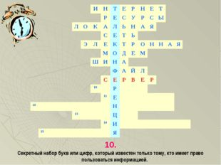 10. Секретный набор букв или цифр, который известен только тому, кто имеет пр