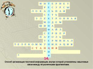 14. Способ организации текстовой информации, внутри которой установлены смысл