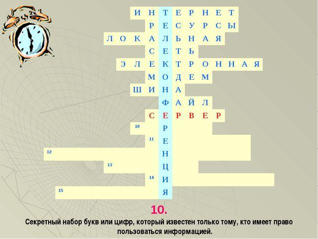 10. Секретный набор букв или цифр, который известен только тому, кто имеет пр...