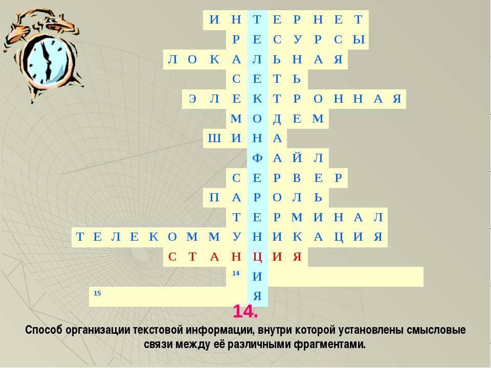 14. Способ организации текстовой информации, внутри которой установлены смысл...