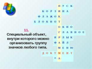 11. Специальный объект, внутри которого можно организовать группу значков люб