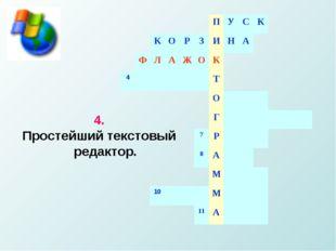 4. Простейший текстовый редактор. ПУСК КОРЗИНА ФЛ
