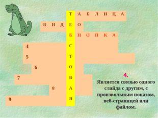 4. Является связью одного слайда с другим, с произвольным показом, веб-страни