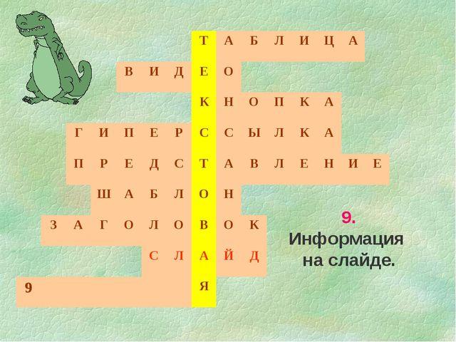 9. Информация на слайде.