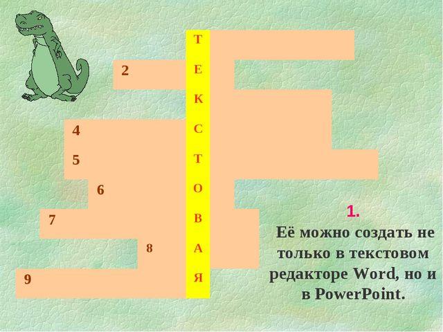 1. Её можно создать не только в текстовом редакторе Word, но и в PowerPoint.