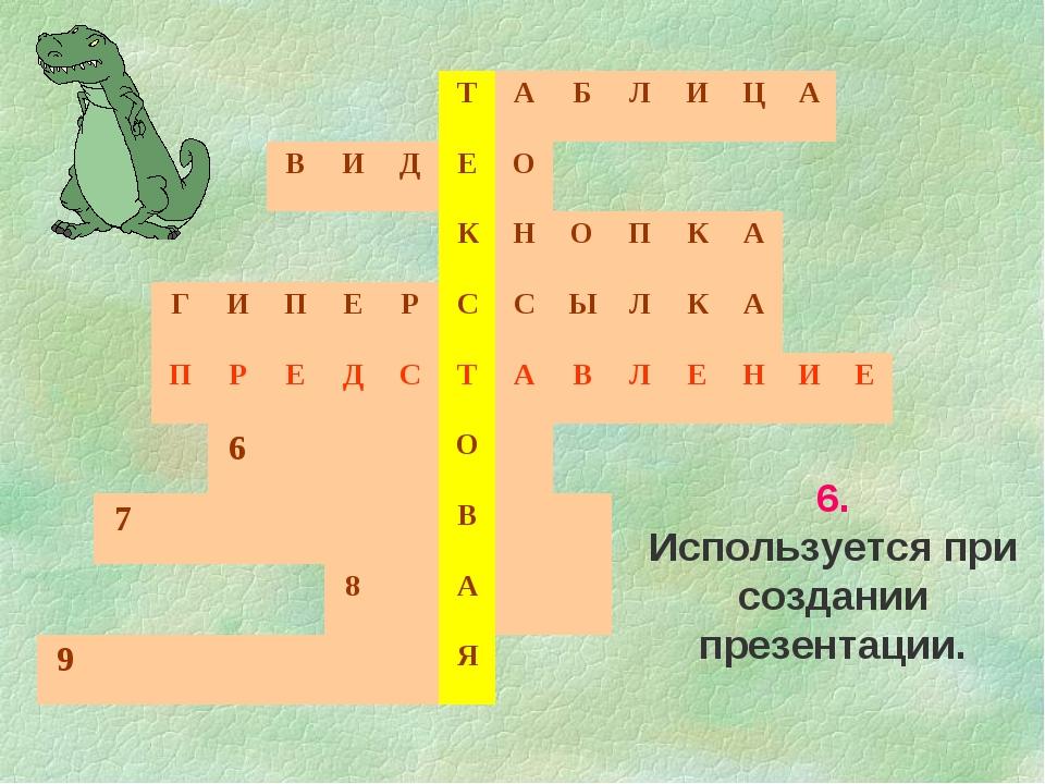 6. Используется при создании презентации.
