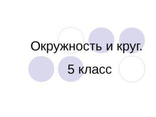 Окружность и круг. 5 класс