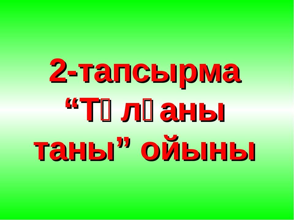 """2-тапсырма """"Тұлғаны таны"""" ойыны"""