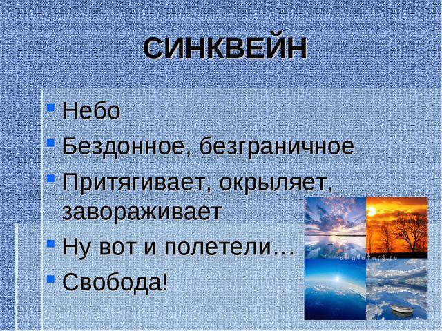 СИНКВЕЙН Небо Бездонное, безграничное Притягивает, окрыляет, завораживает Ну...