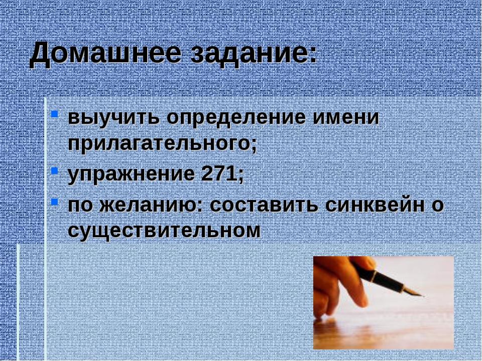 Домашнее задание: выучить определение имени прилагательного; упражнение 271;...