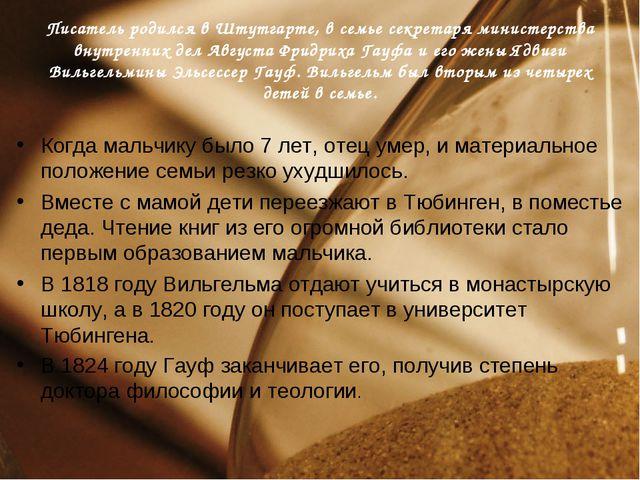 Писатель родился в Штутгарте, в семье секретаря министерства внутренних дел А...