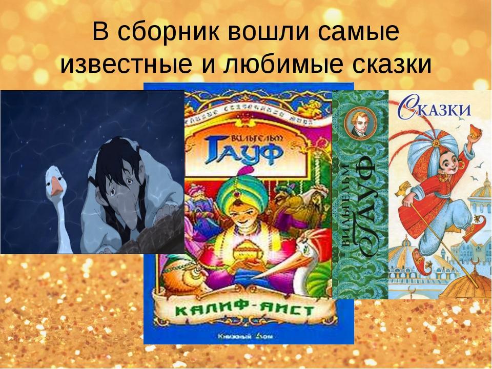В сборник вошли самые известные и любимые сказки