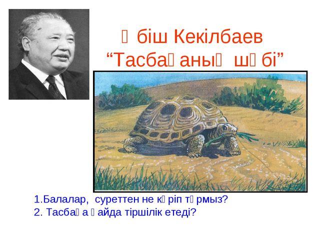 """Әбіш Кекілбаев """"Тасбақаның шөбі"""" 1.Балалар, суреттен не көріп тұрмыз? 2. Тас..."""