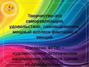 Творчество-это самореализация, удовольствие, самовыражение, мощный всплеск фа