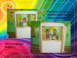 Кукольный театр. Постановка сказки «Курочка ряба» «Кто в Африке живет?»