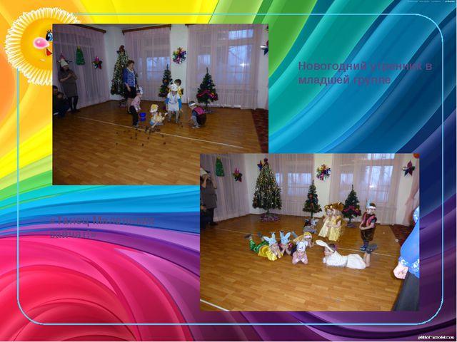 «Танец Маленьких зайчат!» Новогодний утренник в младшей группе