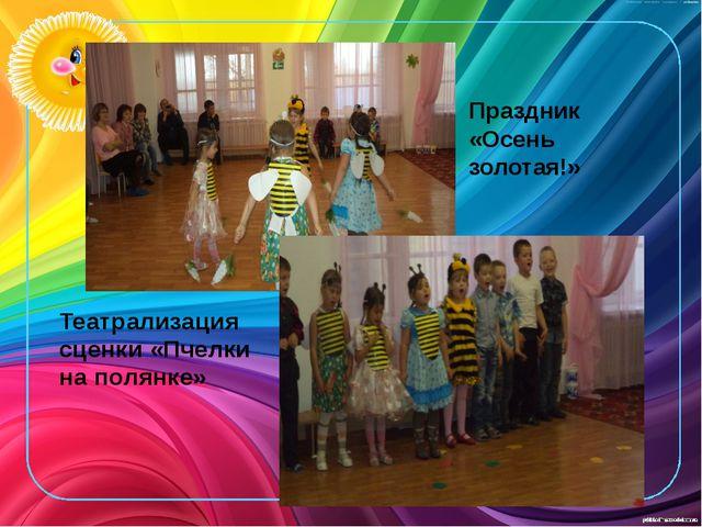 Праздник «Осень золотая!» Театрализация сценки «Пчелки на полянке»