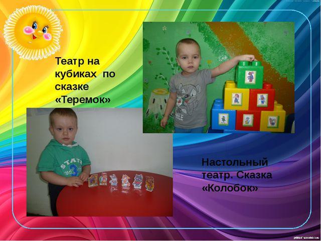 Театр на кубиках по сказке «Теремок» Настольный театр. Сказка «Колобок»