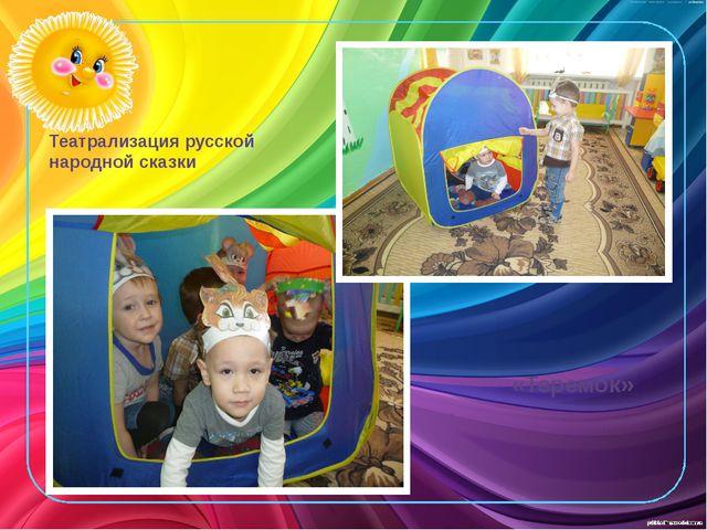 Театрализация русской народной сказки «Теремок»