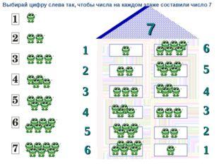 7 1 2 6 5 3 4 3 4 5 2 6 1 Выбирай цифру слева так, чтобы числа на каждом этаж