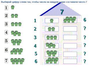7 1 2 6 ? 3 ? ? 4 5 ? 6 ? Выбирай цифру слева так, чтобы числа на каждом этаж