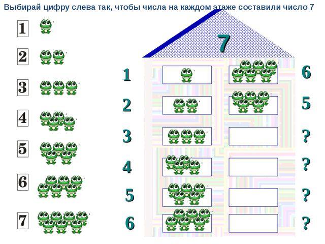 7 1 2 6 5 3 ? ? 4 5 ? 6 ? Выбирай цифру слева так, чтобы числа на каждом этаж...