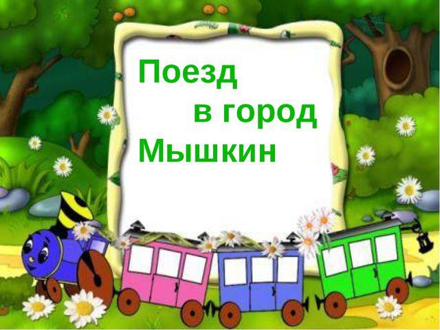 Поезд в город Мышкин