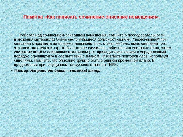 Памятка «Как написать сочинение-описание помещения».  Работая над сочинение...