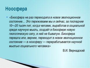 1. Что такое биосфера? 2. Какие геологические части земли охватывает биосфера
