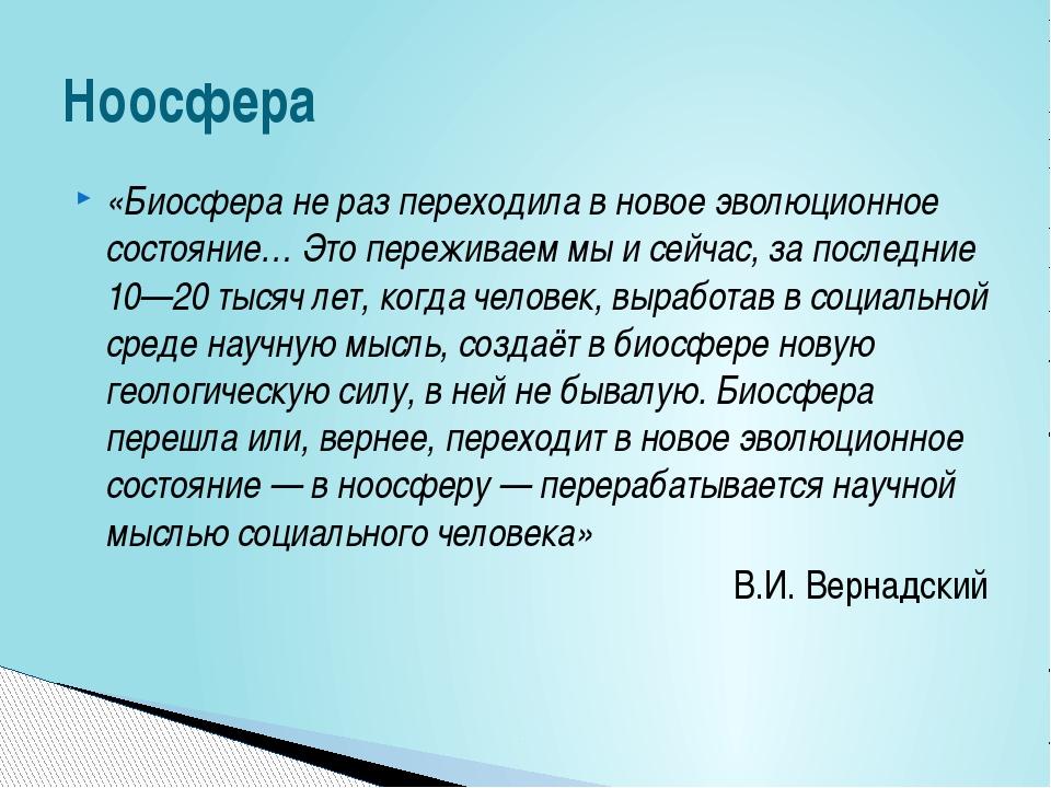 1. Что такое биосфера? 2. Какие геологические части земли охватывает биосфера...