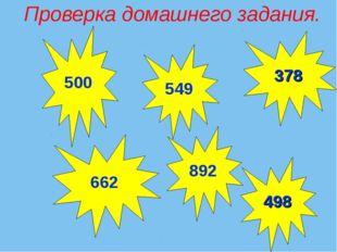 Проверка домашнего задания. 549 500 892 498 378 662