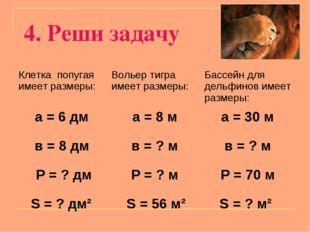 4. Реши задачу Клетка попугая имеет размеры:Вольер тигра имеет размеры:Басс