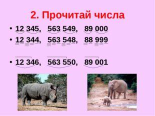 2. Прочитай числа 12 345, 563 549, 89 000 12 344, 563 548, 88 999 12 346, 563
