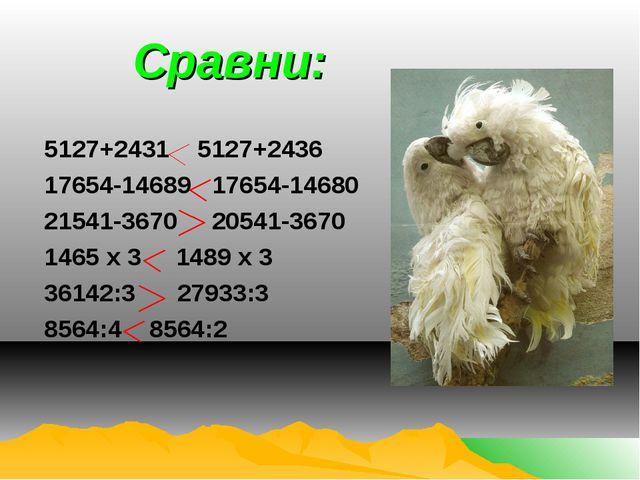 Сравни: 5127+2431 5127+2436 17654-14689 17654-14680 21541-3670 20541-3670 146...