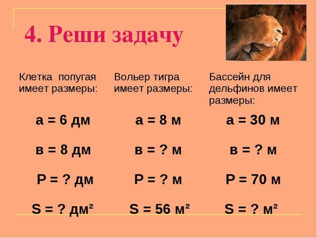 4. Реши задачу Клетка попугая имеет размеры:Вольер тигра имеет размеры:Басс...