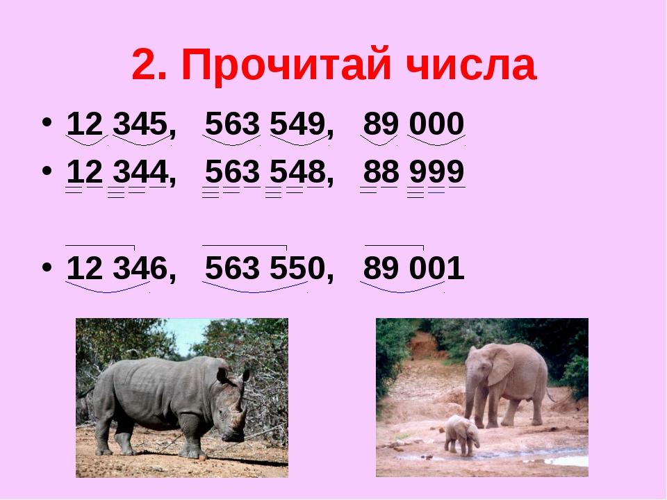 2. Прочитай числа 12 345, 563 549, 89 000 12 344, 563 548, 88 999 12 346, 563...