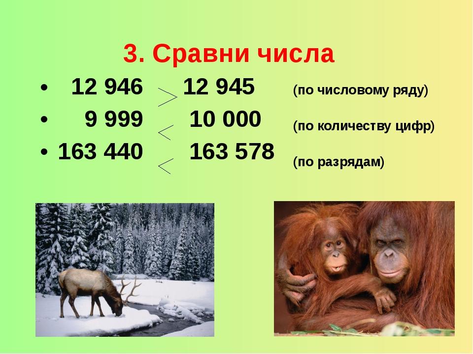 3. Сравни числа 12 946 12 945 9 999 10 000 163 440 163 578 (по числовому ряду...