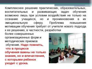 Комплексное решение практических, образовательных, воспитательных и развивающ