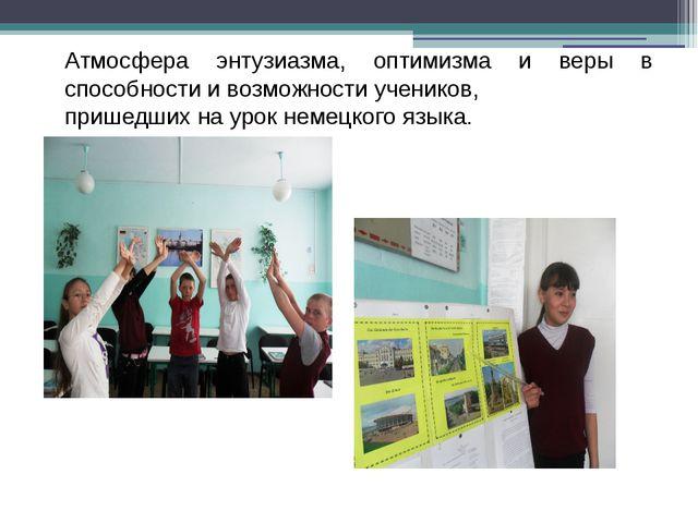 Атмосфера энтузиазма, оптимизма и веры в способности и возможности учеников,...