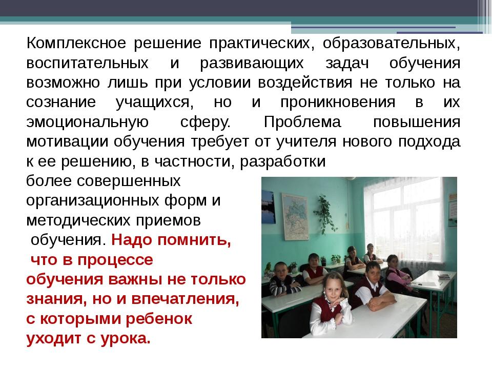 Комплексное решение практических, образовательных, воспитательных и развивающ...