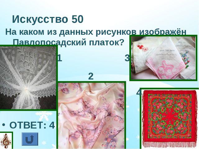 Искусство 50 На каком из данных рисунков изображён Павлопосадский платок? ОТВ...