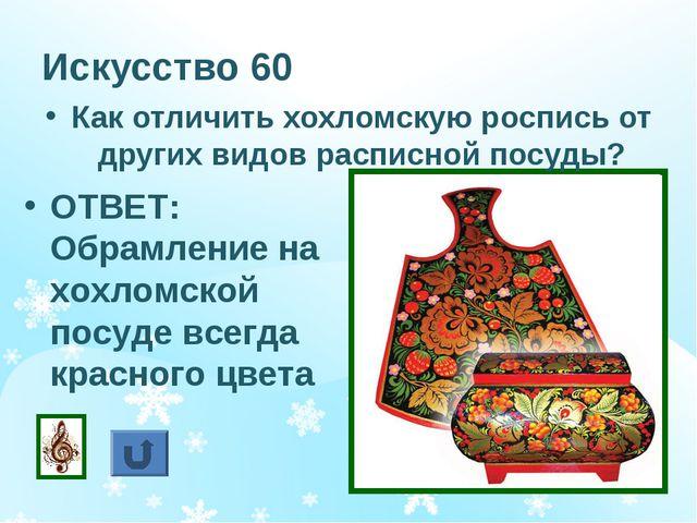 Искусство 60 Как отличить хохломскую роспись от других видов расписной посуды...