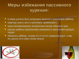 Меры избежания пассивного курения: в семье должно быть запрещено курение в пр