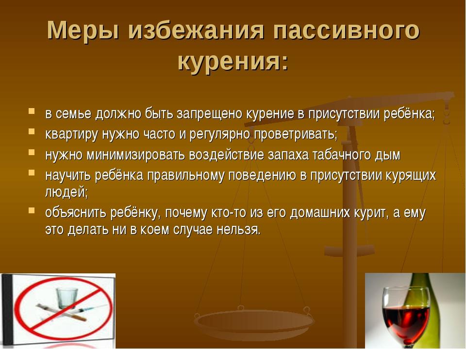 Меры избежания пассивного курения: в семье должно быть запрещено курение в пр...