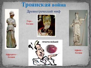 Троянская война Древнегреческий миф Гера - богиня Афина - богиня Афродита - б