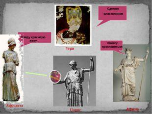Парис прекрас Афродита Гера Афина Найду красивую жену Сделаю властелином Помо