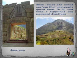 Львиные ворота Микены - пожалуй, самый известный город Греции 400 лет главенс