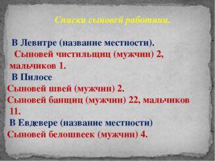 Списки сыновей работниц. В Левитре (название местности). Сыновей чистильщиц